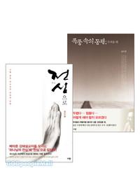 김수영 목사 저서 세트 (전2권)