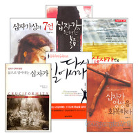 십자가 관련 2010년 출간(개정)도서 세트(전8권)