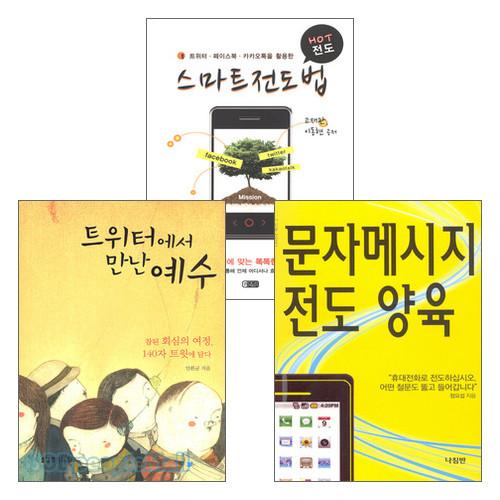 SNS(소셜네트워크)를 이용한 전도와 선교 관련 도서 세트(전3권)