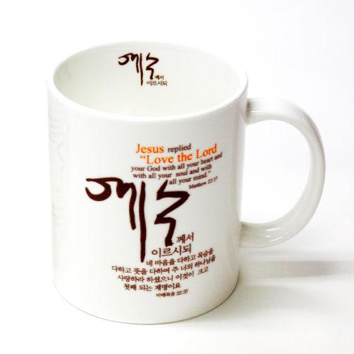예수생명머그(첫계명_마태복음)