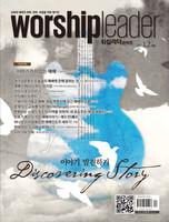 Worshipleader 한국판 2015 1-2월호