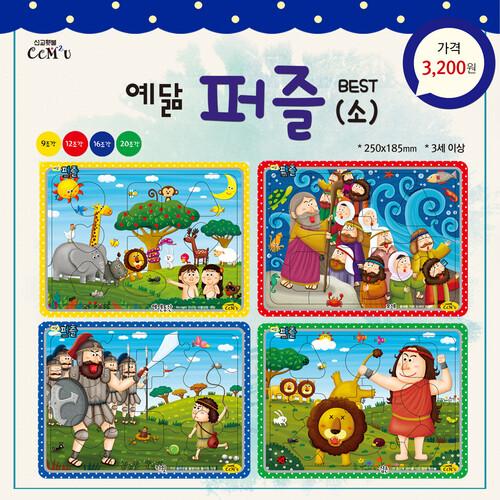 예닮 퍼즐 (소) - 12종 택1