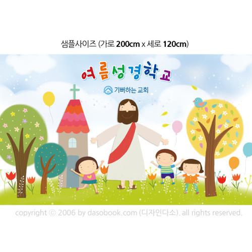 여름성경학교현수막-039 (200 x 120 )