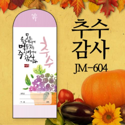 추수감사헌금봉투 JM-604