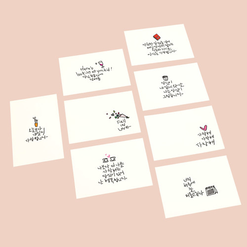 [1AM Calligraphy Postcard ver.2] set2. 사랑해