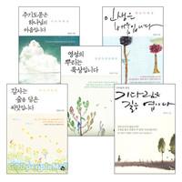 도서출판 토기장이 강준민 목사 저서 세트(전5권)