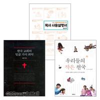 김선주 목사 저서 세트(전3권)