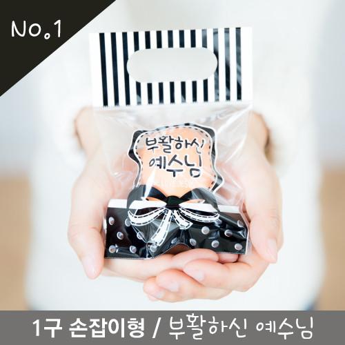 글로리월드 부활절 접착식 손잡이 비닐 쇼핑백 1구(30 1) - 부활하신 예수님_(블랙)