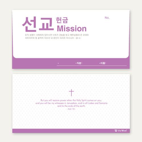 심플 연간헌금봉투 - 선교헌금 (20매)