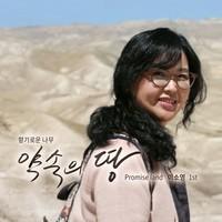 이소영 솔로 1집 - 약속의 땅 (CD)