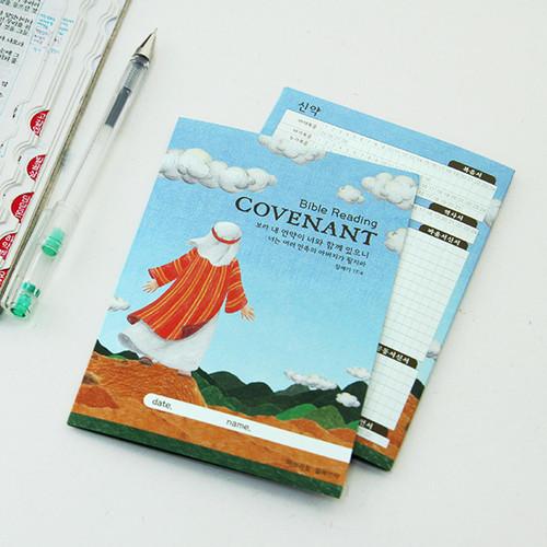 성경읽기표- Covenant (5장)