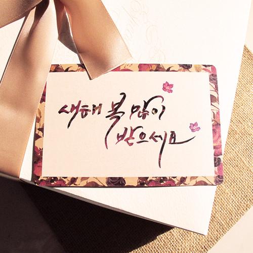 손글씨 민화 연하장 엽서세트 B 5EA - 장미
