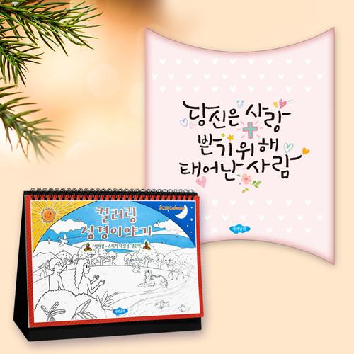 2019 탁상용 캘린더 + 선물상자 │ 성경 내용을 담은
