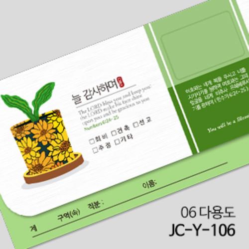 제이씨핸즈 연간헌금봉투 [다용도헌금] JC-Y-106