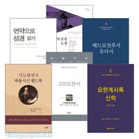 토마스 R. 슈라이너 2018~2020년 출간(개정)도서 세트(전2권)