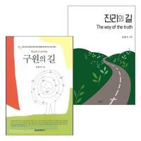 김필식 목사 저서 세트(전2권)