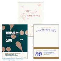 김진혁 교수 저서 세트(전2권)