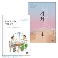 김현 목사 저서 세트(전2권)
