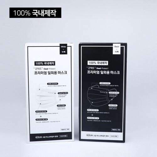 디썸머 굿텍트 프리미엄 일회용 마스크 (고급 마스크목걸이 증정)