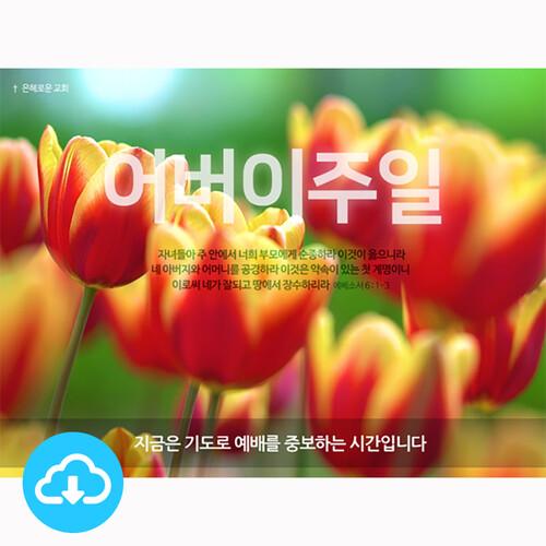 파워포인트 예배화면 템플릿 4 (어버이주일) by 굿픽 / 이메일발송 (파일)