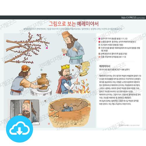성경 인포그래픽 48 그림으로 보는 예레미야서 by 규장굿즈 / 이메일발송(파일)