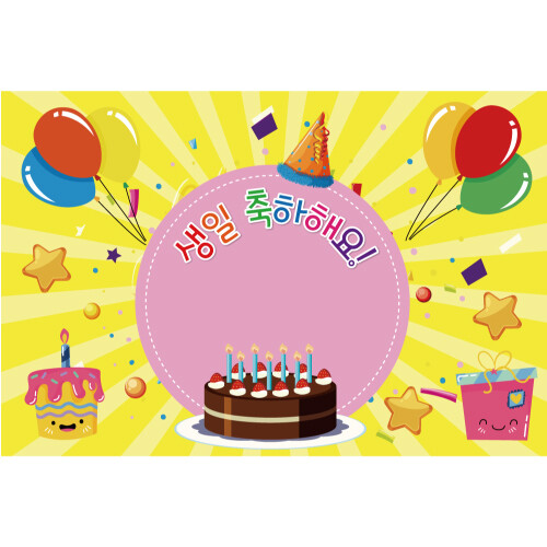 대형 배경 현수막 - 생일 131