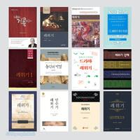 성경권별연구 구약 03 《레위기》 주석과 강해 리스트