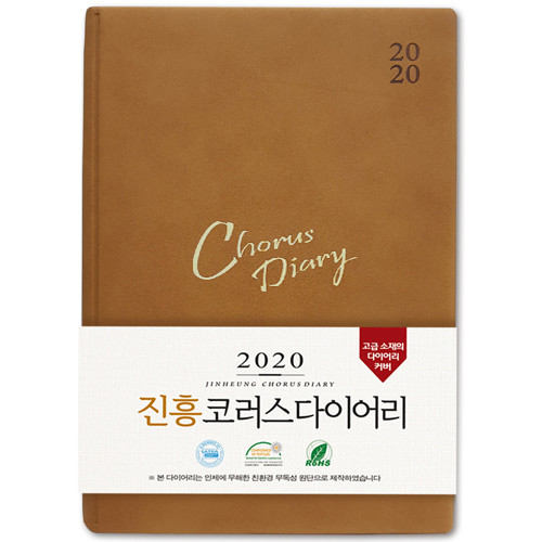 [미주용] 2020 진흥 코러스 다이어리 - (중)
