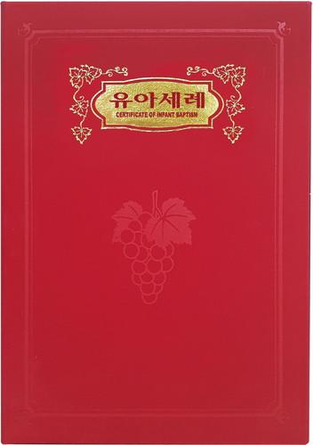 진흥 우단 유아세례증서(금박/A5) 6301-2