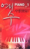 예수 PIANO Vol.1 -  사명(TAPE)