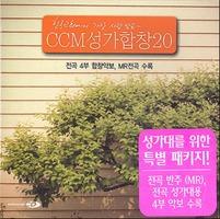 CCM 성가합창 20 (2CD)