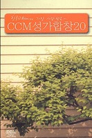 CCM 성가합창 20 (2TAPE)