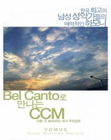 Bel Canto로 만나는 CCM (CD)