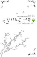 향기로운 나무 (TAPE)