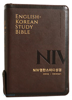 개정 NIV 영한스터디성경 대 합본 (색인/지퍼/친황경PU소재/다크브라운)