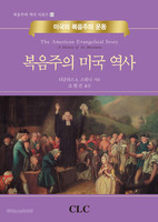 복음주의 미국역사