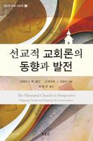 선교적 교회론의 동향과 발전