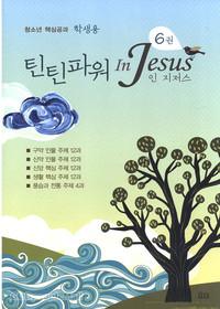 틴틴 파워 인 지저스 6권 (학생용)