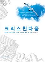 [개정판] 크리스천다움
