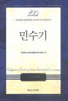 민수기 - 한국장로교총회창립 100주년기념 표준주석