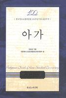 아가 - 한국장로교총회창립 100주년기념 표준주석