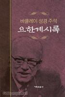 [개정판] 바클레이신약주석 시리즈 12 - 요한계시록