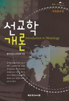 [개정증보판]선교학개론