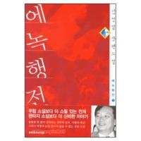 에녹행전 1 : 김성일 장편 소설