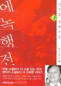 에녹행전 2 : 김성일 장편소설