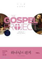 가스펠 프로젝트 - 신약 5 : 하나님의 편지 (청장년 학습자용)