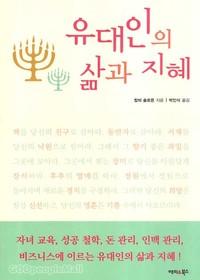 유대인의 삶과 지혜