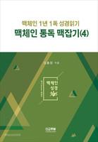 맥체인 통독 맥잡기(4)
