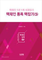 맥체인 통독 맥잡기(5)