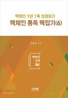 맥체인 통독 맥잡기(6)